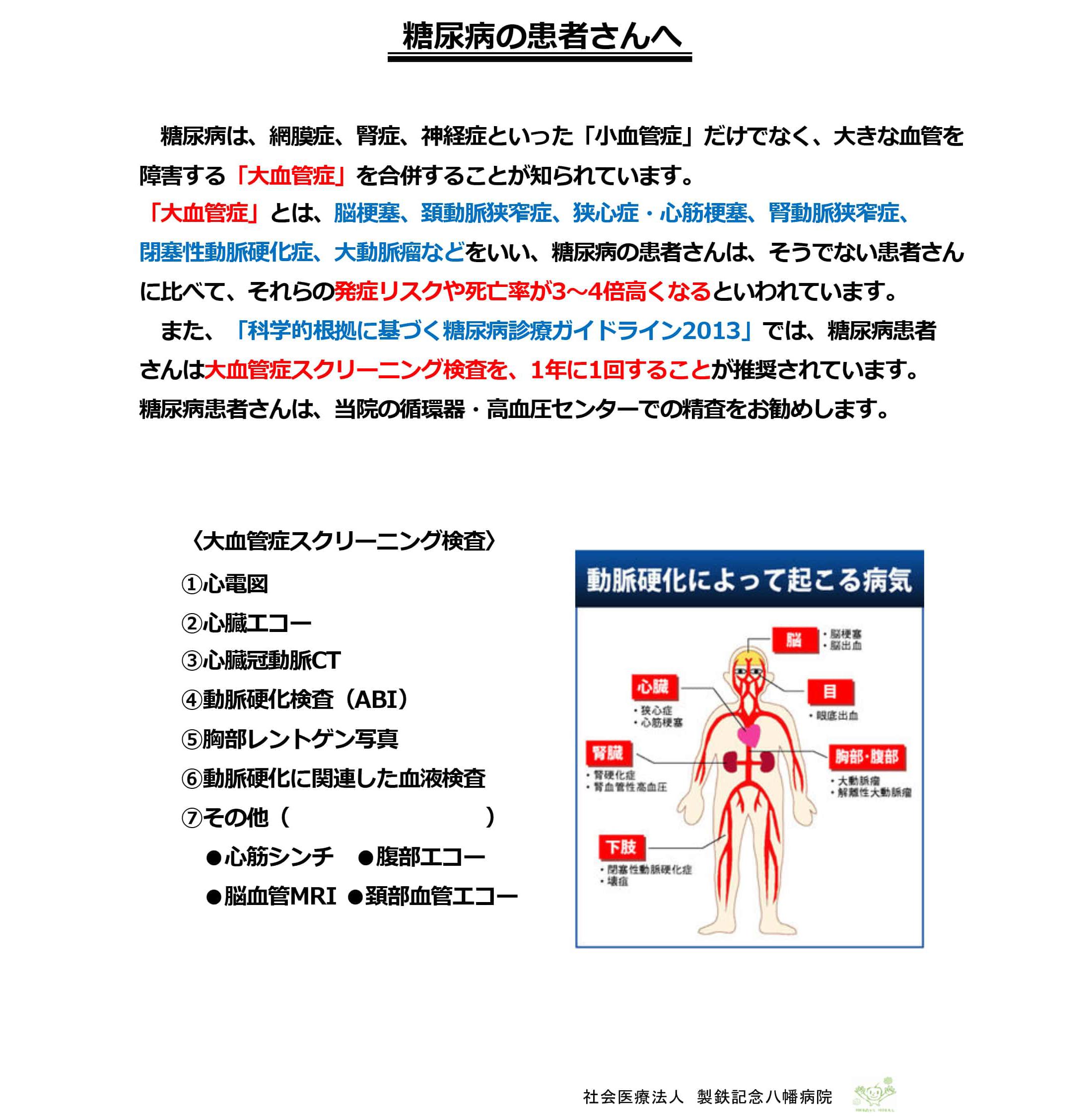 症 動脈 閉塞 性 ガイドライン 硬化